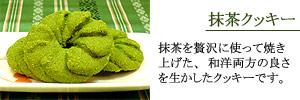 【抹茶スイーツ】抹茶クッキー