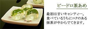 【抹茶スイーツ】ビードロ茶あめ