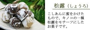 【抹茶スイーツ】松露