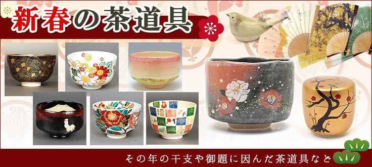 新春の茶道具