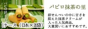 【抹茶スイーツ】パピロ抹茶の里
