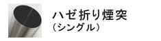 ハゼ折り煙突(シングル)