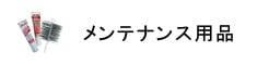 メンテナンス用品