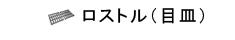 ロストル(目皿)
