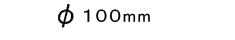 φ100mm