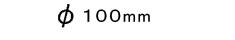 ��100mm