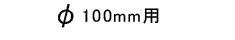 φ100mm用