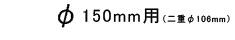 φ150mm用(二重φ106mm)