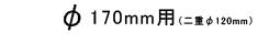 φ170mm用(二重φ120mm)