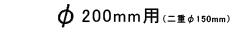 φ200mm用(二重φ150mm)