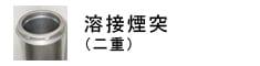 溶接煙突(二重)