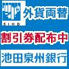 外貨両替割引券池田泉州銀行