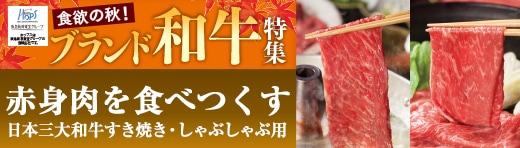 日本三大和牛すき焼き・しゃぶしゃぶ用|赤身肉を食べつくす(神戸牛・松坂牛・米沢牛)