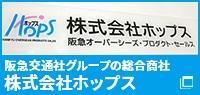 阪急交通社グループの総合商社 株式会社ホップス
