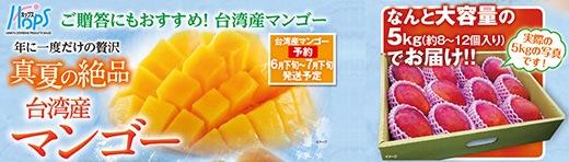 ホップス 真夏の絶品 台湾産マンゴー