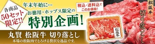 丸賢 松阪牛 切り落とし|50セット限定!【送料無料!】