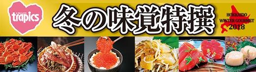 冬の味覚特選(ホップスモール 海鮮)