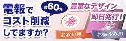 電報サービス・祝電・弔電のVERY CARD