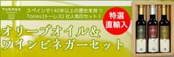 日本発上陸!スペインの2大産地の純粋で濃厚な極上オリーブオイル直輸入