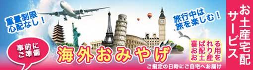 お土産宅配サービスで快適なご旅行を!