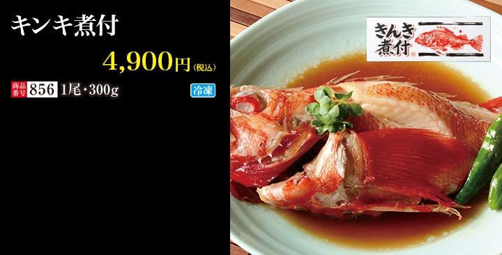 阪急交通社【冬の味覚特選(ホップスモール 海鮮)】キンキ煮付(1尾・300g)