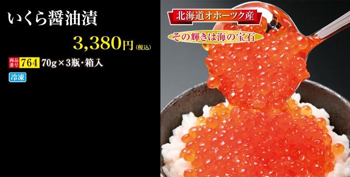 【冬の味覚特選(ホップスモール 海鮮)】いくら醤油漬[70g×3瓶・箱入]