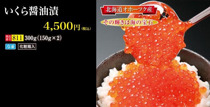 【冬の味覚特選(ホップスモール 海鮮)】いくら醤油漬(300g(150g×2))]