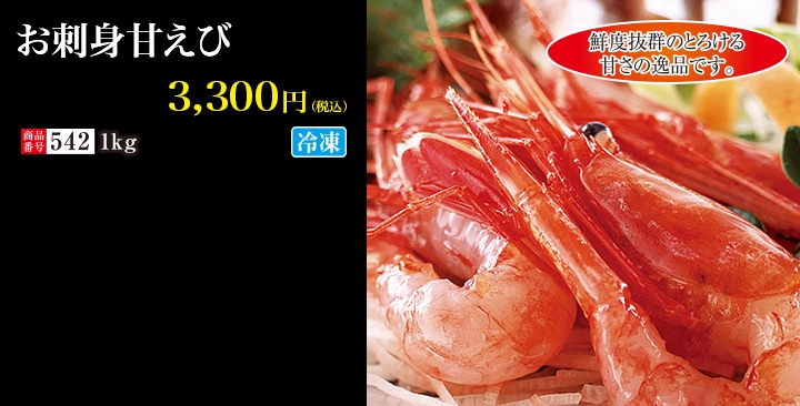 阪急交通社【冬の味覚特選(ホップスモール 海鮮)】お刺身甘えび(1kg)