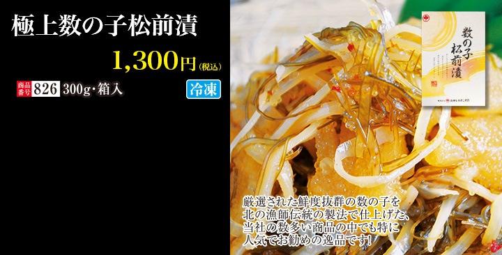 阪急交通社【冬の味覚特選(ホップスモール 海鮮)】極上数の子松前漬(300g・箱入)