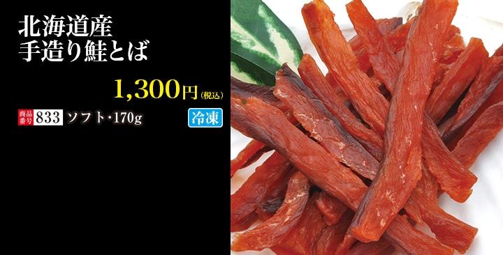 阪急交通社【冬の味覚特選(ホップスモール 海鮮)】北海道産手造り鮭とば(ソフト・170g)