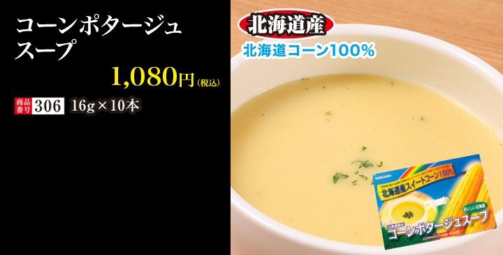 阪急交通社【冬の味覚特選(ホップスモール 海鮮)】コーンポタージュスープ(16g×10本)