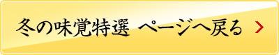 冬の味覚特選(ホップスモール 海鮮)ページへ戻る