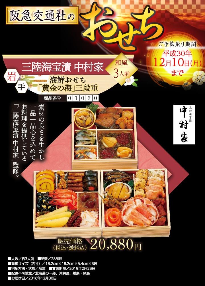 【阪急交通社のおせち】三陸海宝漬 中村家海鮮おせち「黄金の海」三段重【送料込】