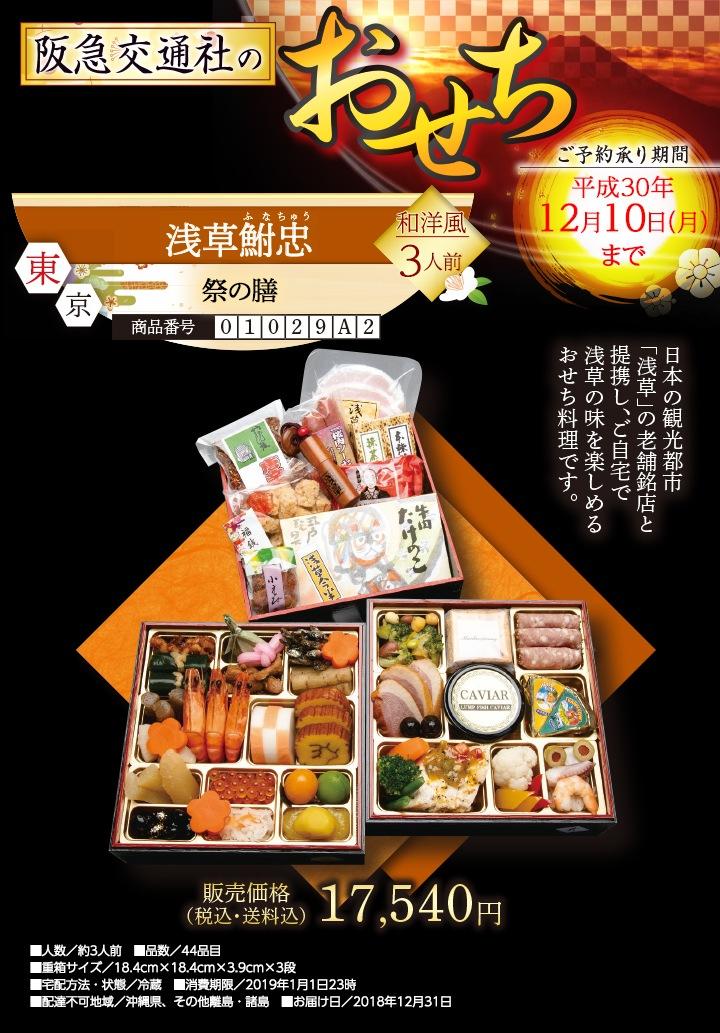 【阪急交通社のおせち】浅草 鮒忠 祭の膳【送料込】