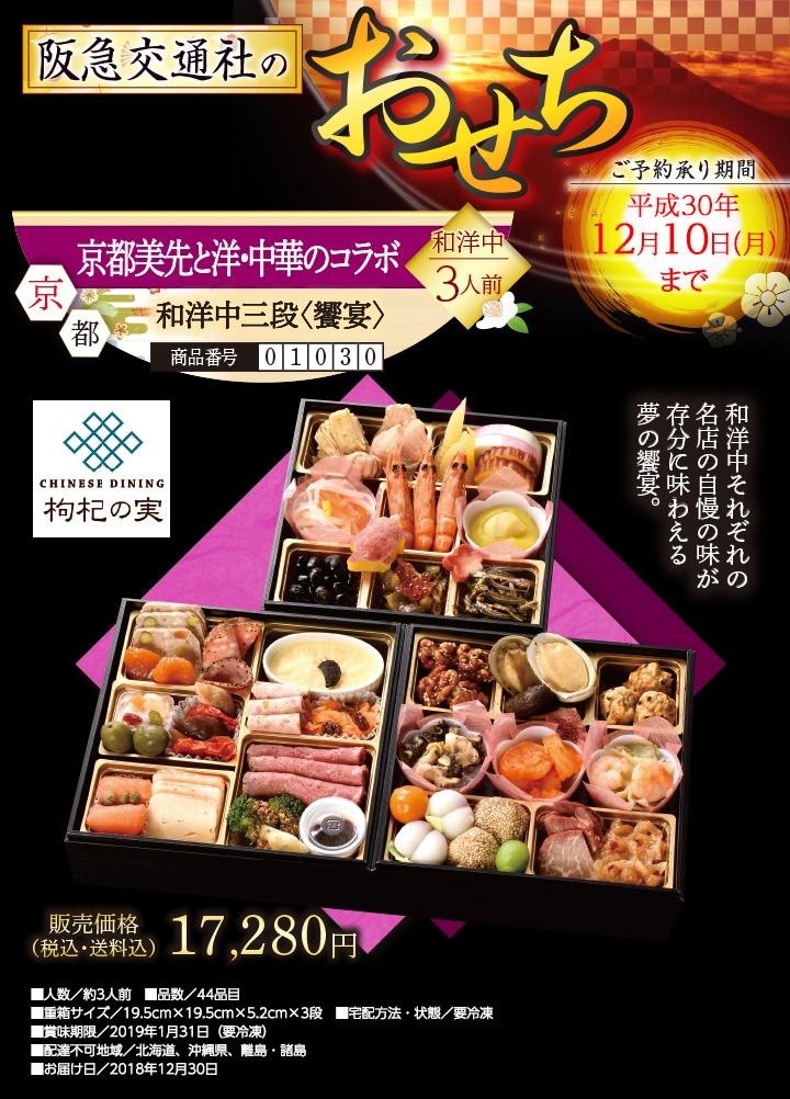 【阪急交通社のおせち】京都美先と洋・中華のコラボ(饗宴)和洋中三段重【送料込】