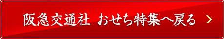 阪急交通社 おせち特集ページへ戻る