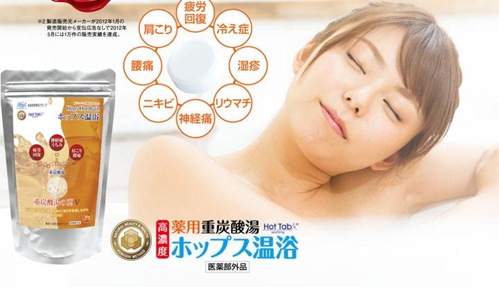 肩こり腰痛ニキビ神経痛リウマチ湿疹冷え性疲労回復に効果的!高濃度薬用重炭酸湯「ホップス温浴」