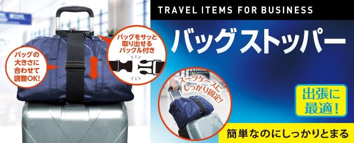 バッグストッパー 簡単なのにしっかりとまる 出張に最適! バッグの大きさに合わせて調整OK! バッグをサッと取り出せるバックル付き
