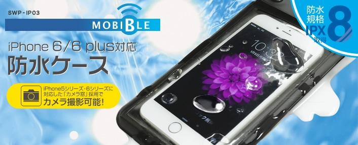 iPhone 6/6 plus対応防水ケース iPhone5シリーズ・6シリーズに対応した「カメラ窓」採用でカメラ撮影可能! 防水規格IPX8取得