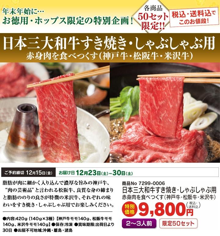 日本三大和牛すき焼き・しゃぶしゃぶ用|50セット限定!【送料無料!】