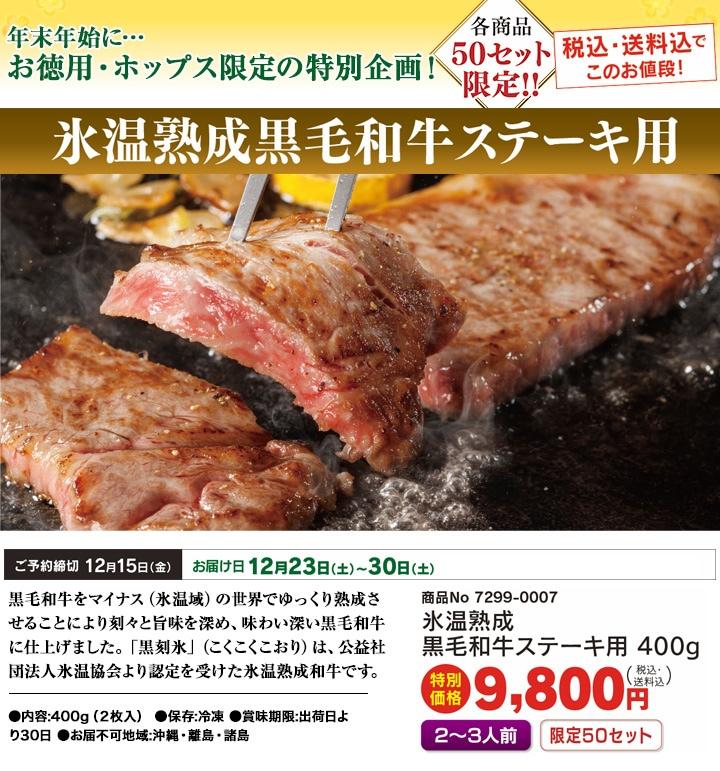 氷温熟成黒毛和牛ステーキ用|50セット限定!【送料無料!】