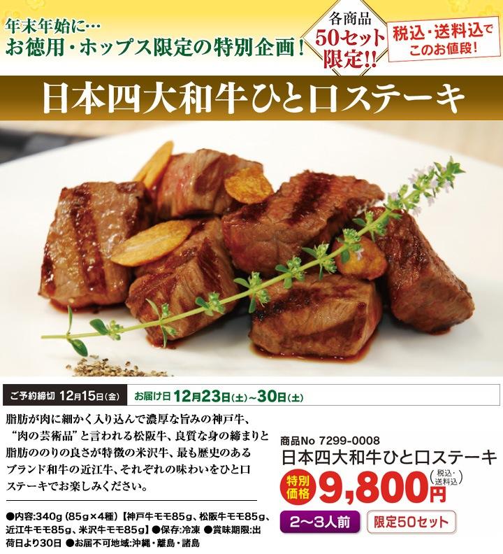 日本四大和牛ひと口ステーキ|50セット限定!【送料無料!】