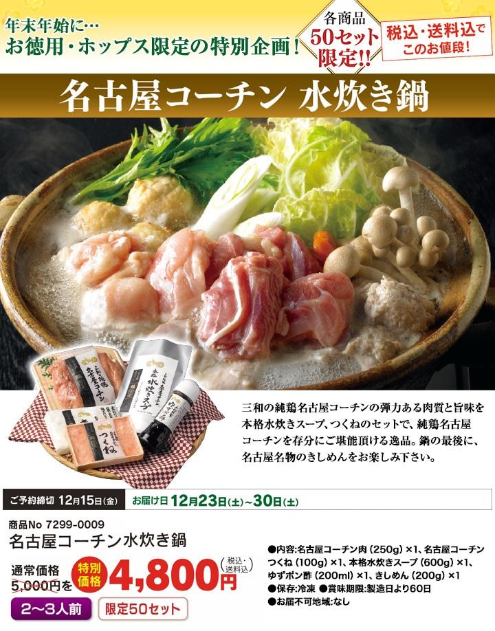 名古屋コーチン 水炊き鍋|50セット限定!【送料無料!】