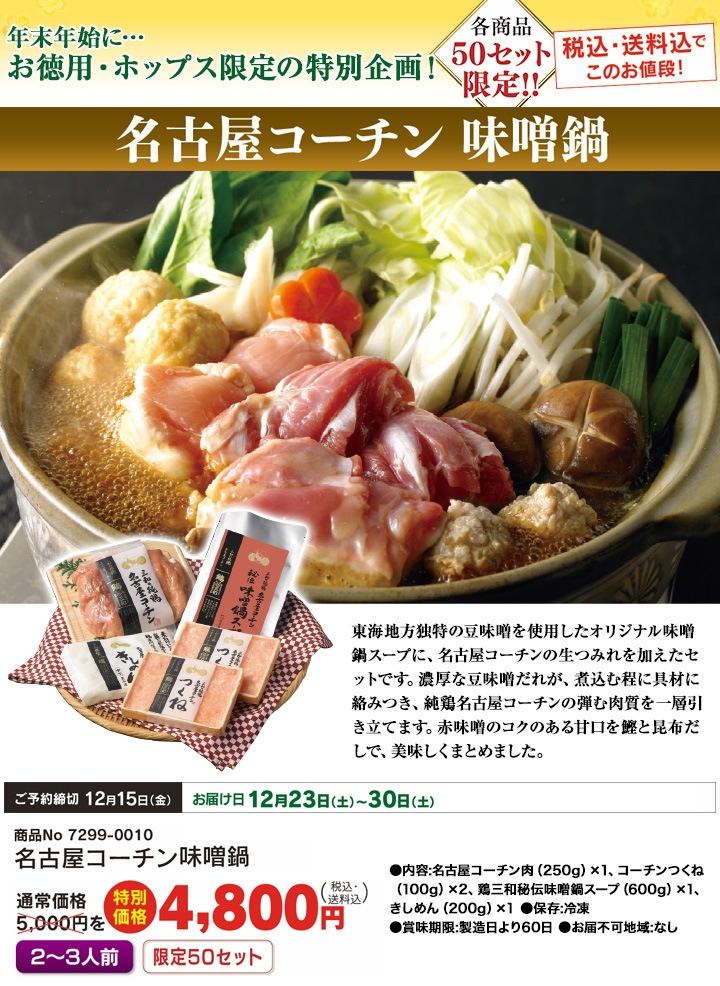 名古屋コーチン 味噌鍋|50セット限定!【送料無料!】