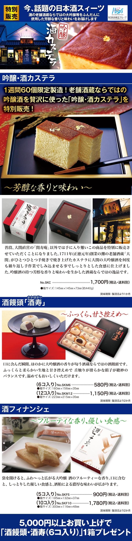 【関寿庵】話題の日本酒スイーツ 吟醸・酒カステラ