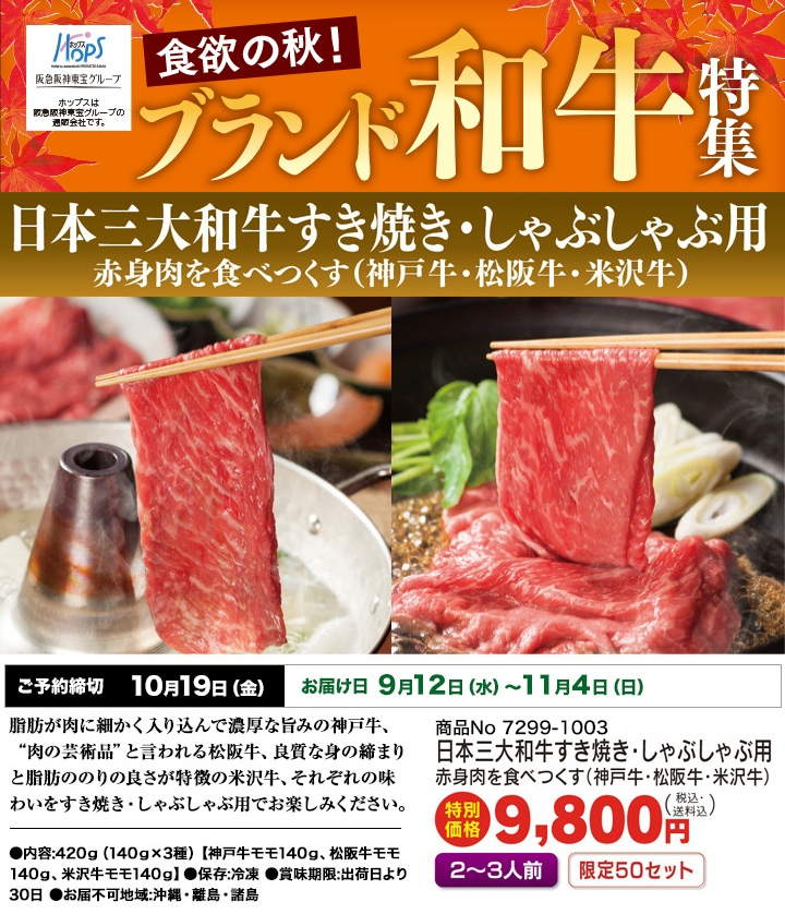 日本三大和牛すき焼き・しゃぶしゃぶ用