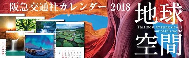 【例年大好評】2018年版 阪急交通社カレンダー