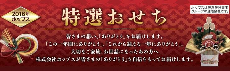 【大人気】『特選おせち』スペシャル