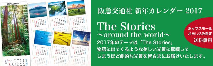 例年大好評阪急交通社カレンダー2017!