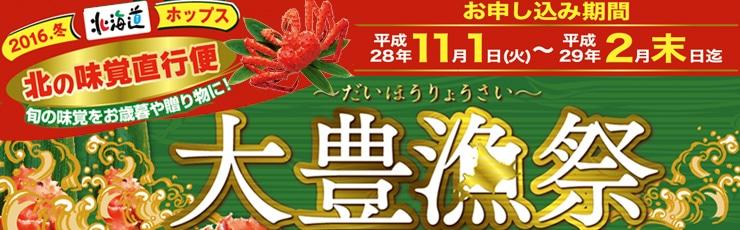 大豊漁祭北の味覚直行便!|ホップスモール